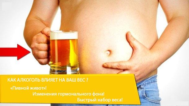Как алкоголь влияет на вес